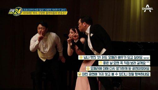 세종문화회관의 온라인 공연 생중계 시리즈 '힘내라 콘서트'가 인기다. 소문을 들은 방송계에서도 '힘내라 콘서트'를 찾았다.