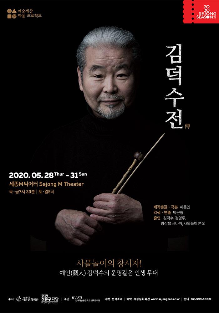 명인 김덕수의 무대 인생 63주년 기념 음악극. 코로나19 사태로 지친 우리를 위로해 줄 이 펼쳐진다.