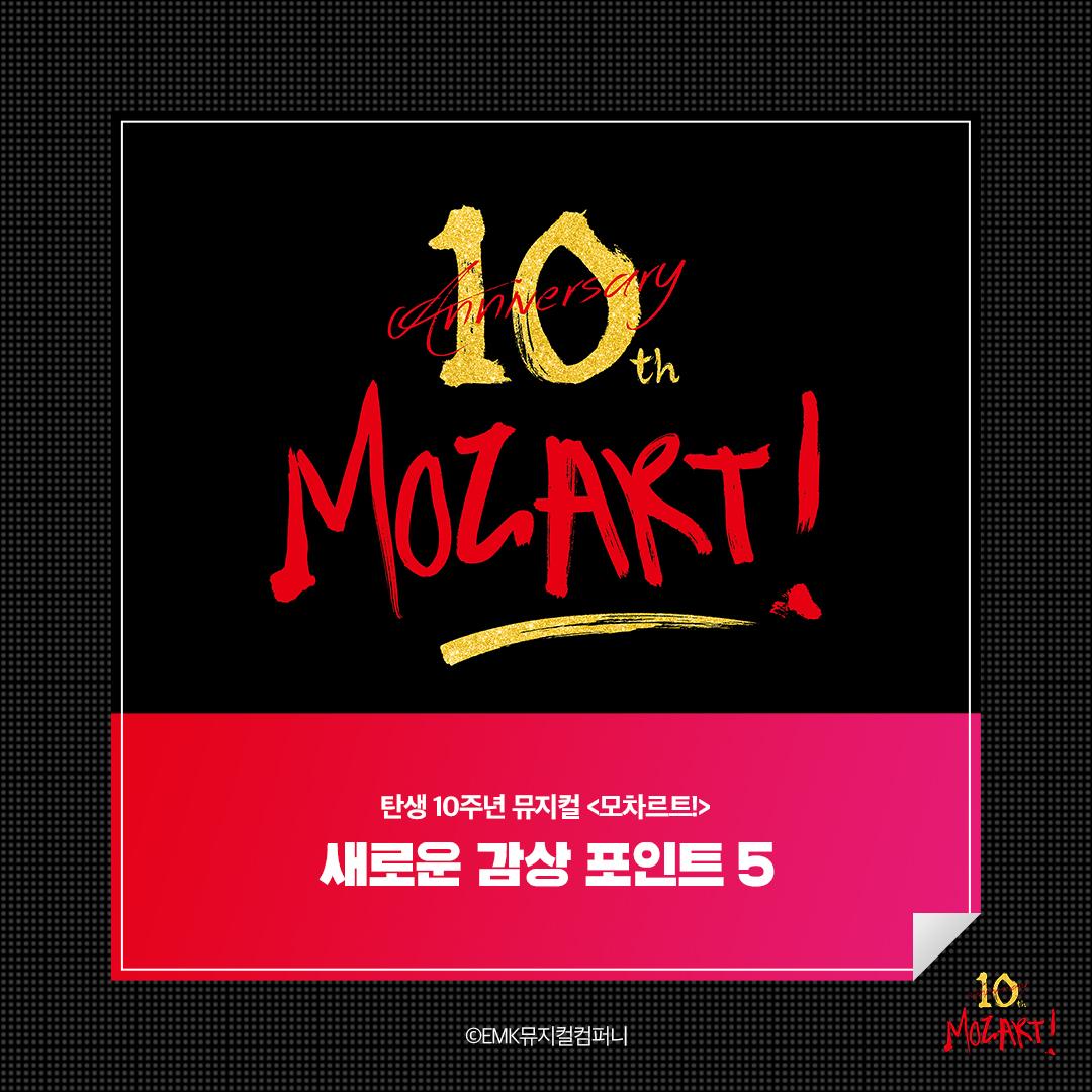 10주년을 맞아 돌아온 뮤지컬〈모차르트!〉에서 놓치면 서운한 관전 포인트 다섯가지.