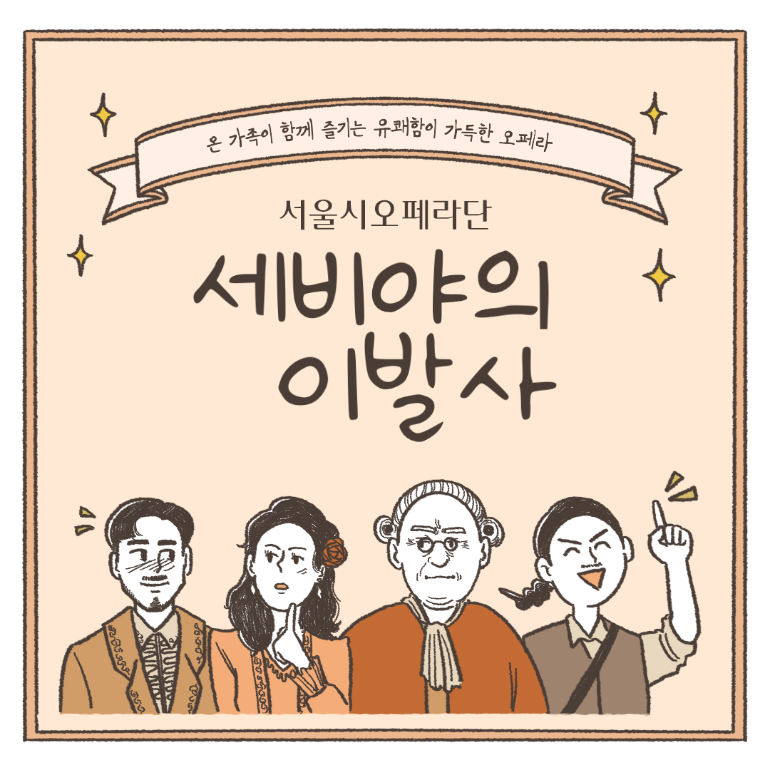 웹툰으로 미리 만나보는 서울시 오페라단 〈세비야의 이발사〉 이야기