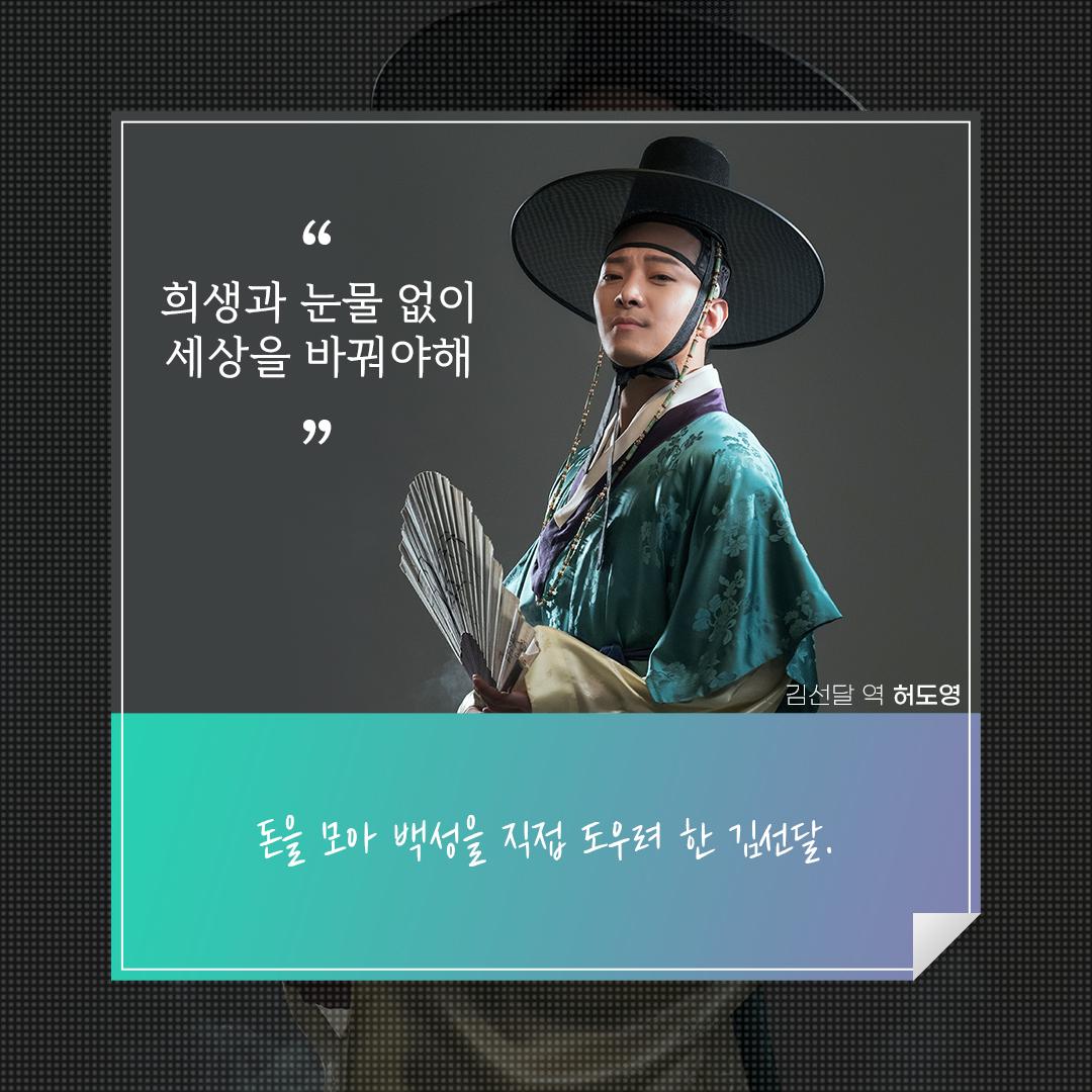 세종문화회관에서 조선 삼총사가 꿈꾼 세상을 만나보세요!