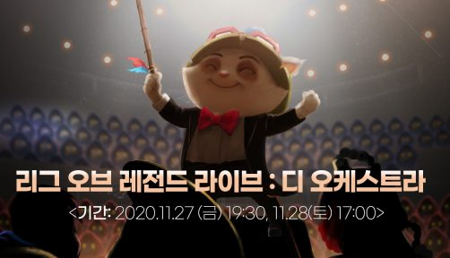 〈리그 오브 레전드 라이브〉: 디 오케스트라 드디어 지휘자 핫 데뷔!