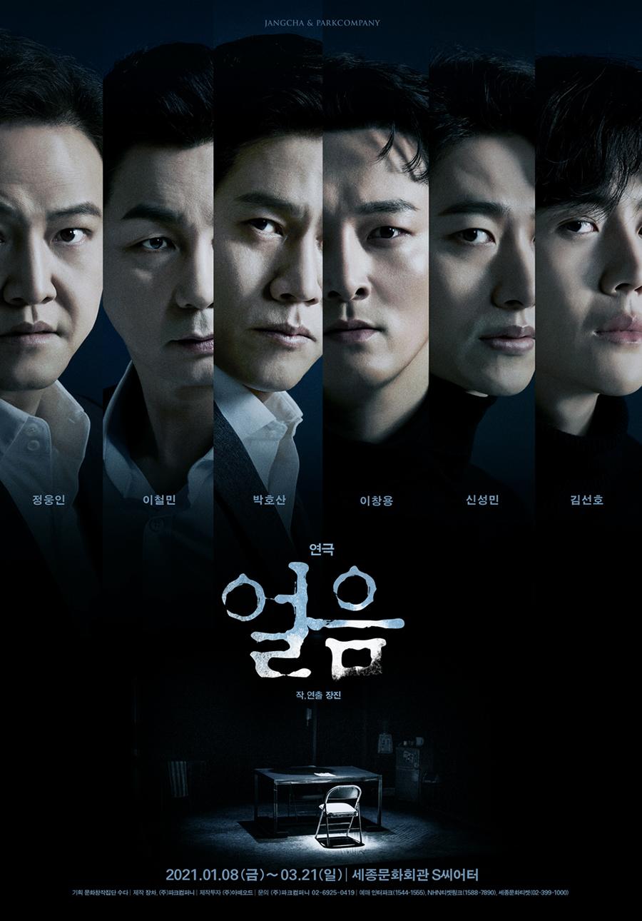 연극 은 '허상'이라는 독특한 구성으로 공연예술만의 매력과 배우의 힘을 단번에 설명해낸다.