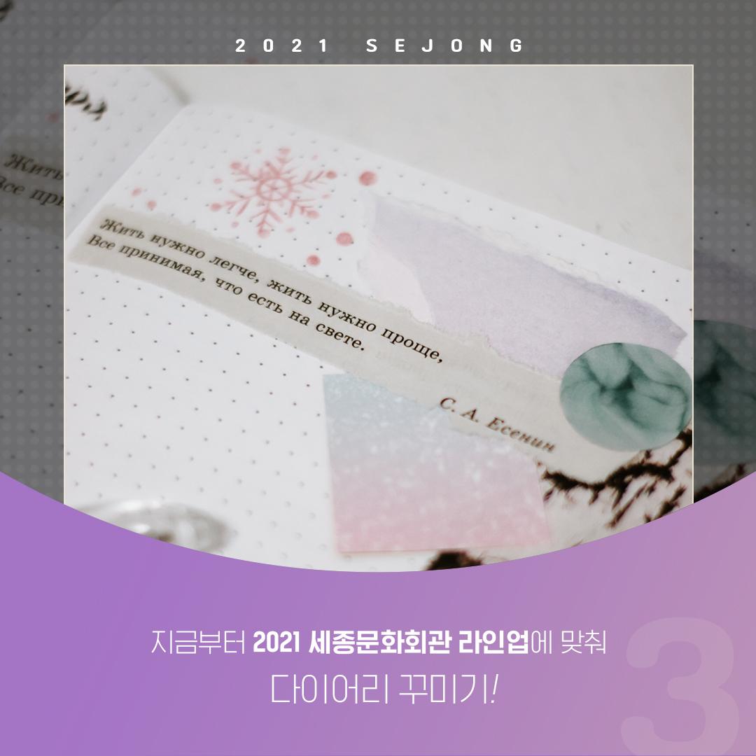 2021 세종시즌은 서울시예술단의 탄탄한 작품들과 '핫한' 공연들로 우리를 찾아온다