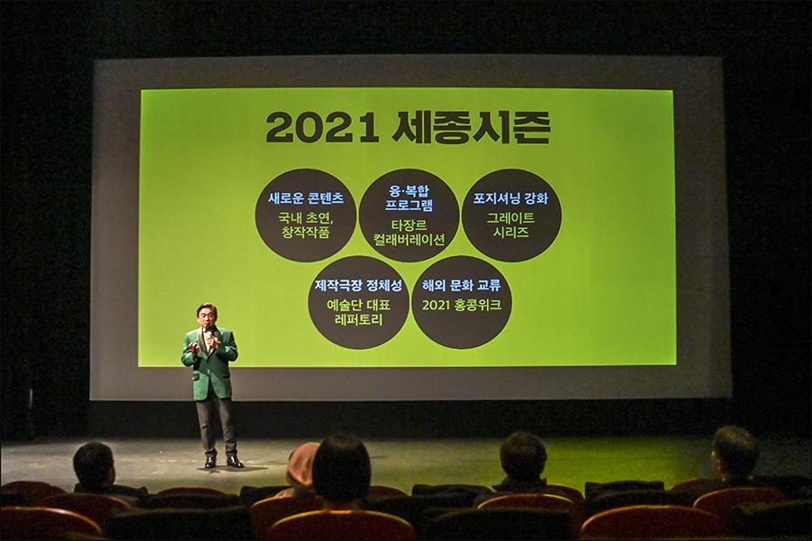 2021 세종시즌의 시작을 알리는 기자간담회가 열렸다. 올해는 기대해도 좋을 만큼 새롭고 다채로운 공연이 가득하다.