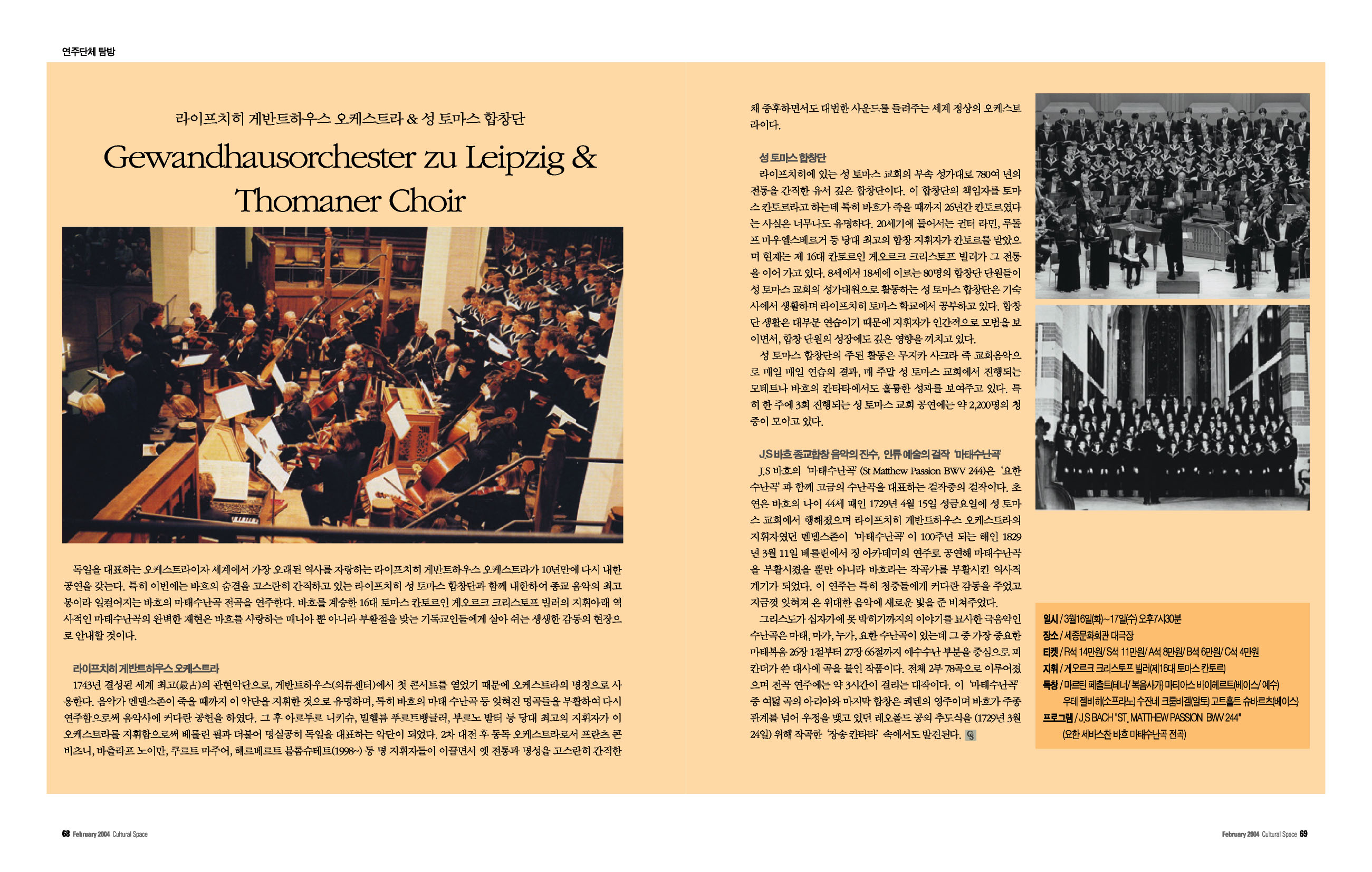 1978년 개관 이후 수많은 명공연이 열린 세종문화회관. 음악 평론가 류태형이 '내 인생 최고의 세종 공연 10개'를 꼽았다.