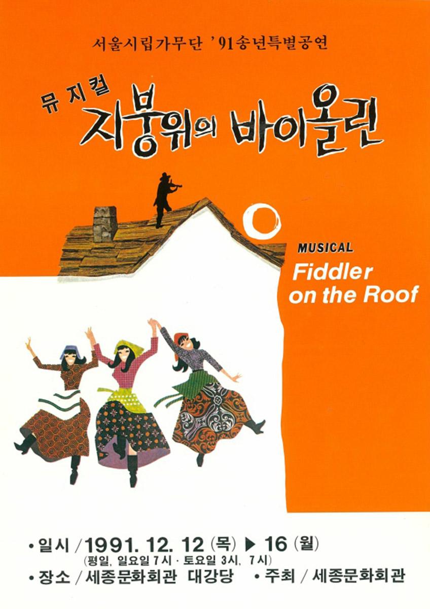 창단 60주년을 맞은 서울시뮤지컬단의 모든 것을 담은 이 다시 무대에 오른다.