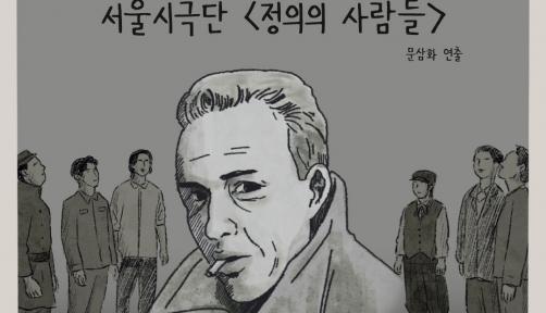 서울시극단