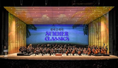 코로나19에 무더위까지. 답답한 여름, 서울시유스오케스트라단 의 이국적인 정취를 감상하며 세계 여행을 떠나보자.